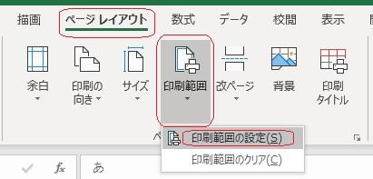 エクセルで印刷範囲を決定する