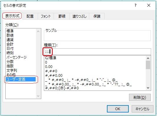 表示形式のユーザー定義で表を隠す設定