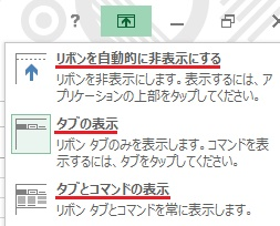 エクセルのメニューバー表示メニュー