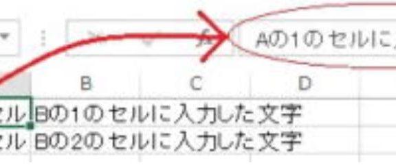 セル選択時の数式バーの文字表示