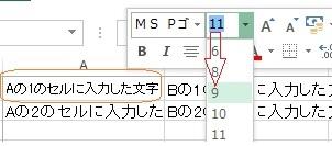 エクセルの文字の編集ツール