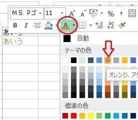 エクセルの文字に色を付ける方法