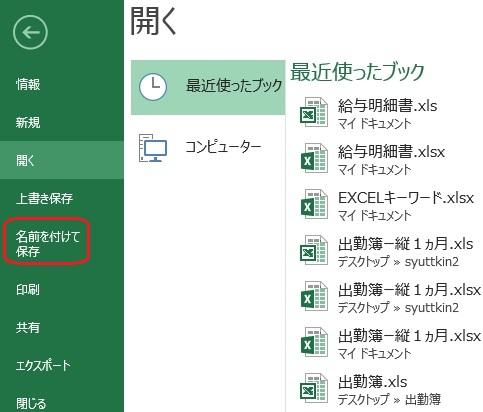 エクセルのファイルを開く画面