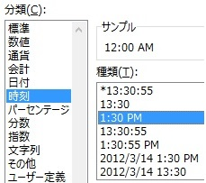 エクセルの表示を時刻に変える設定