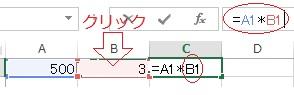 掛け算の式の基本がこれ