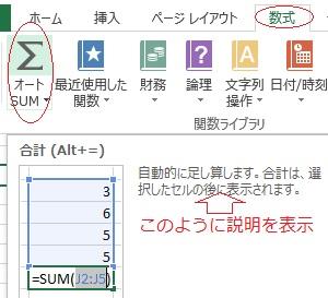 オートSUMを使って範囲指定する