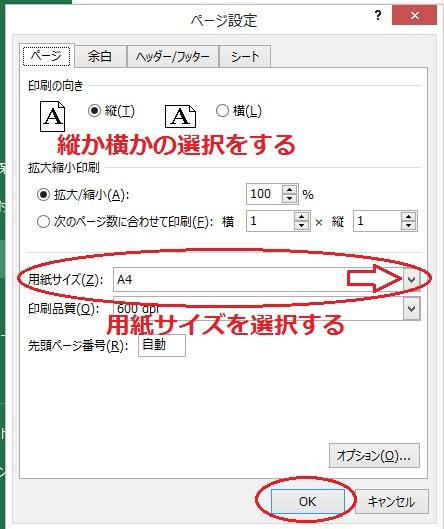 エクセルの印刷設定