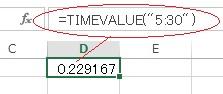 エクセルのTIMEVALUE関数の使い方実例