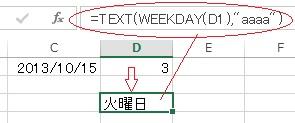 エクセルで数値を曜日に変換する実例