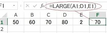 LARGE関数の使い方の実例