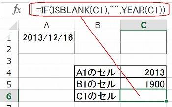 ISBLANK関数の使い方の実例