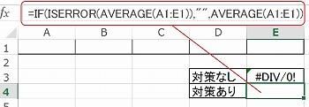エクセルのISERROR関数の使い方の実例
