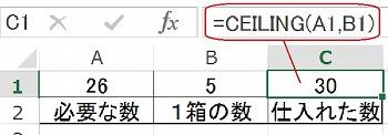 エクセルのCEILING関数の使い方の実例