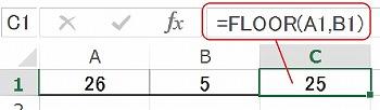エクセルのFLOOR関数の使い方の実例