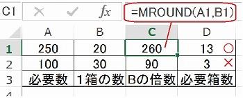 エクセルのMROUND関数の使い方の実例