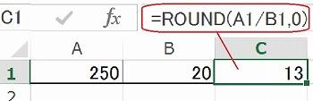 エクセルのROUND関数の使い方の実例
