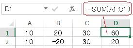 エクセルのSUM関数の使い方の実例