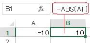 エクセルのABS関数の使い方の実例