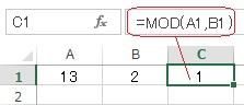エクセルのMOD関数の使い方の実