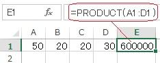 エクセルのPRODUCT関数の使い方の実例