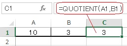エクセルのQUOTIENT関数の使い方の実例