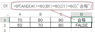 エクセルのAND関数の使い方の実例