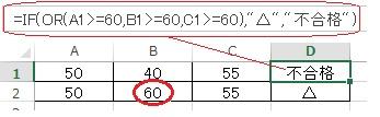 エクセルのOR関数の使い方の実例