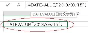 DATEVALUE関数の使い方の実例