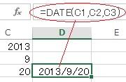 エクセルでDATE関数を使う実例