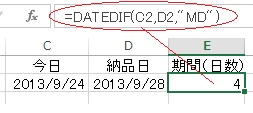 エクセルのDATEDIF関数の使い方