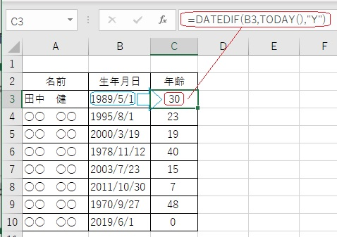 エクセルで満年齢を表示する表(テンプレート)