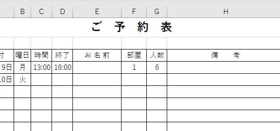 エクセルの予約表テンプレート