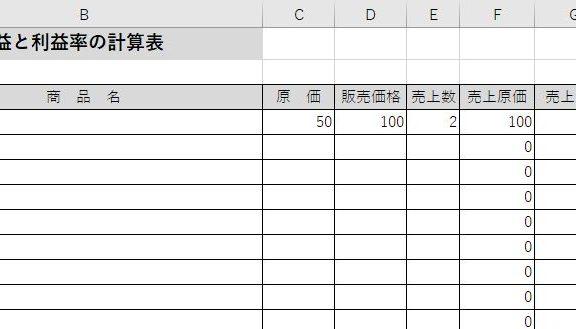 エクセルで利益率と粗利益の計算をする表