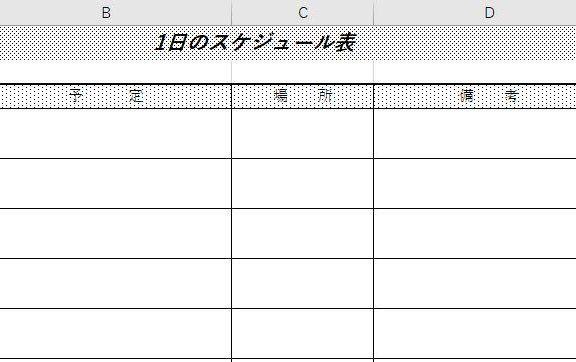 エクセルで作った1日のスケジュール表