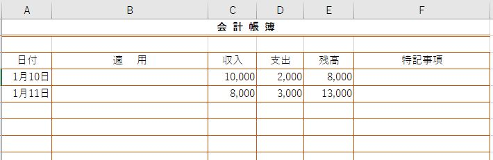 エクセルの会計帳簿
