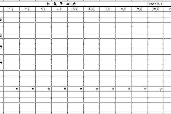 エクセルの経費予算表テンプレート