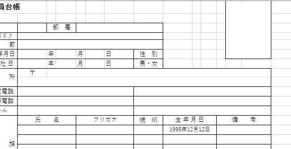 エクセルで作成した社員台帳