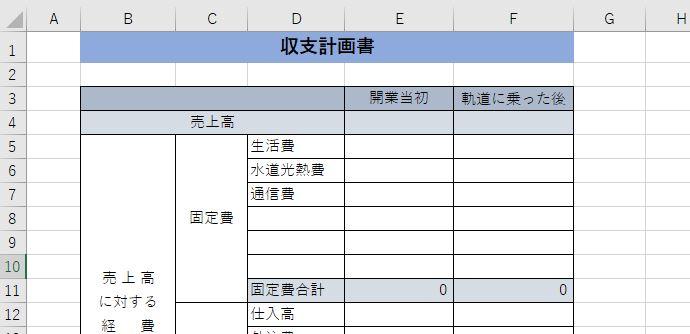 エクセルの収支計画書テンプレート