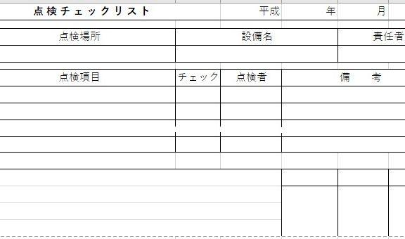 エクセルの点検チェックリストのテンプレート