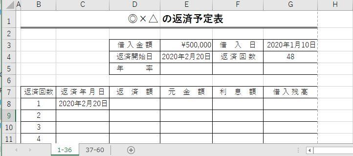 エクセルの返済予定表