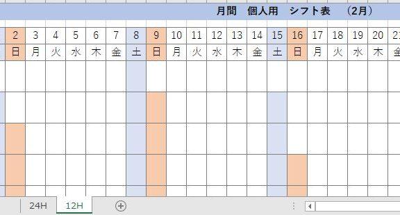エクセルの個人用シフト表
