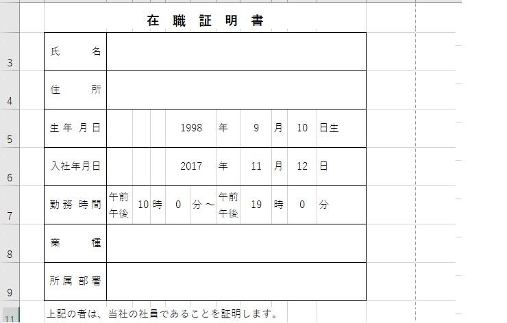エクセルで作成した在職証明書のテンプレート