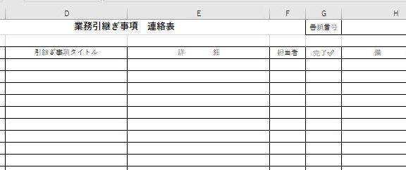 エクセルの業務引継ぎ事項の連絡表