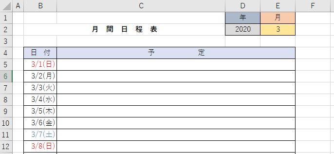 エクセルの自動作成「月間」カレンダー無料ダウンロード
