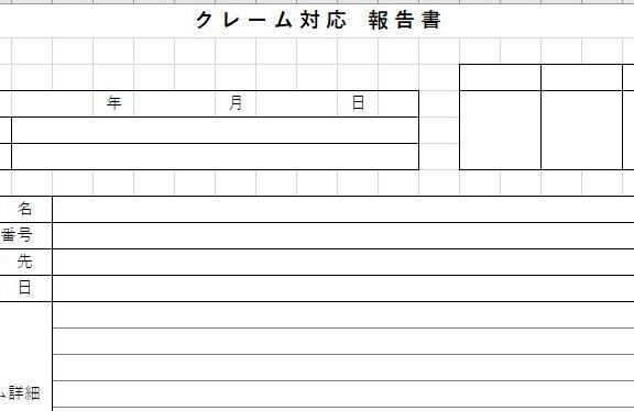 エクセルのクレーム対応報告書テンプレート