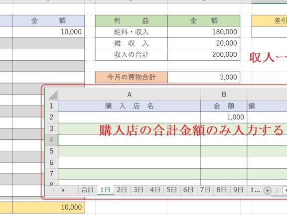 エクセルで簡単にどんぶり勘定の家計簿を使う