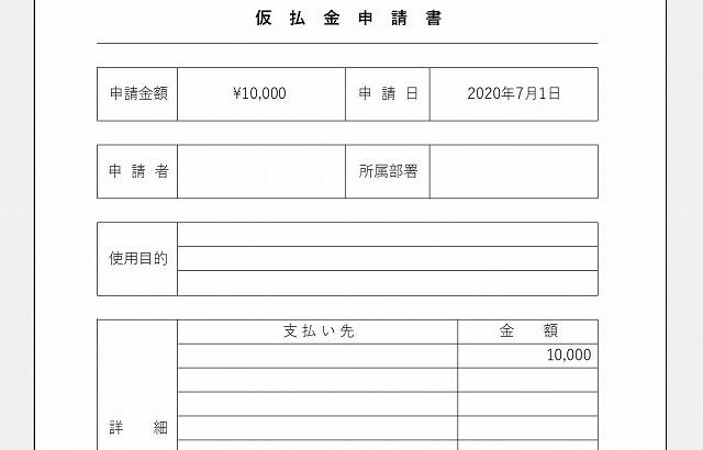 エクセルの仮払金申請書テンプレート