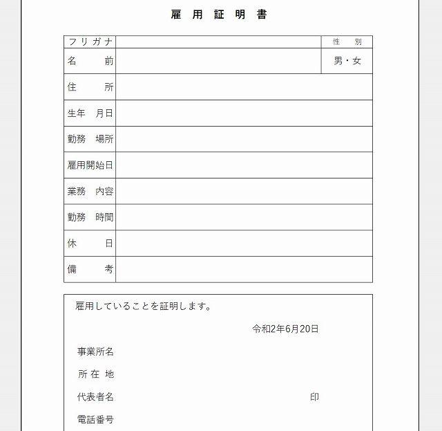 エクセルの雇用証明書テンプレート