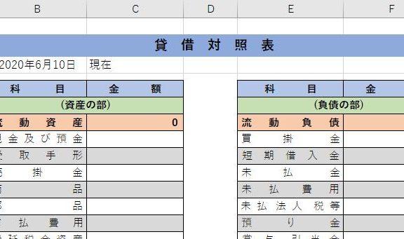 エクセルの貸借対照表