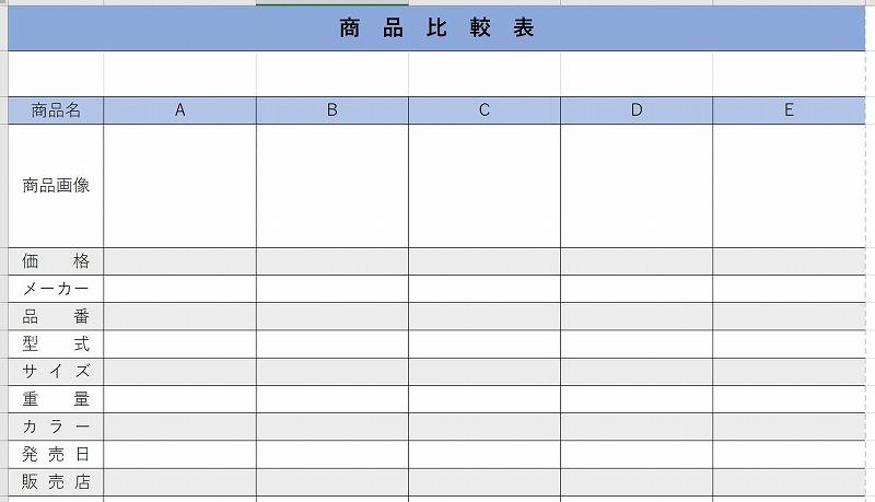 エクセル商品比較表テンプレート
